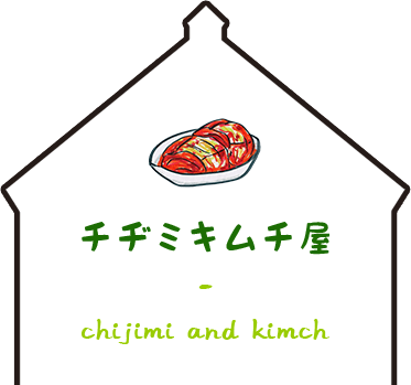 チヂミキムチ屋