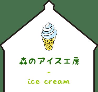 森のアイス工房